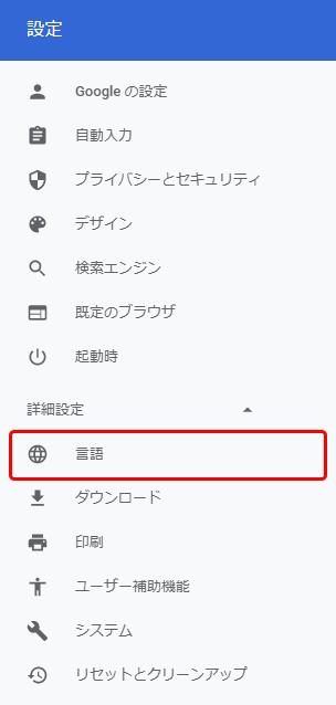 詳細設定>言語