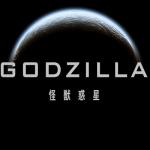 ゴジラ速報!アニメ映画「GODZILLA 怪獣惑星」のプロジェクトPVが公開!