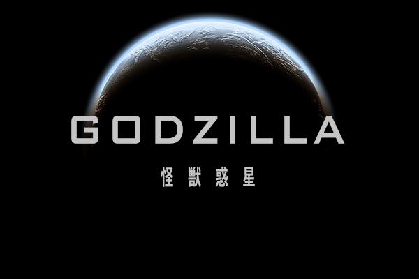 GODZILLA (アニメ映画)の画像 p1_20