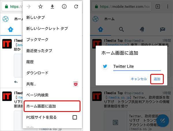 サクサクで快適!ツイッターの軽量版「Twitter Lite」で、通信量