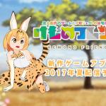 けものフレンズの完全新作ゲーム化決定!けもフレ大ヒットについて考えてみた!