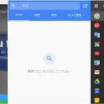 Googleのサービスを移動せずに使えるChrome拡張機能「Black Menu for Google」