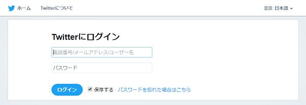 Twitterにログイン