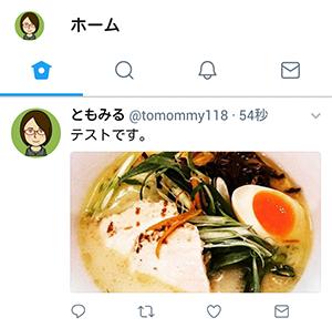 Twitterテスト
