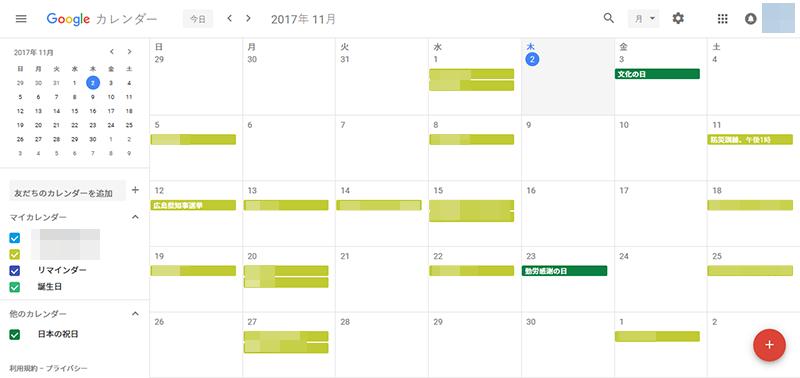 共有先のカレンダー