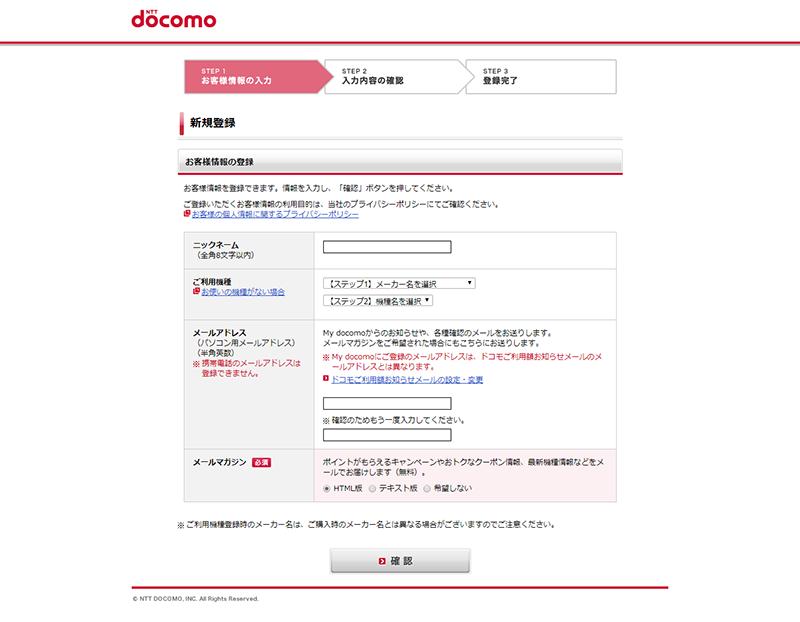 My docomo 新規登録