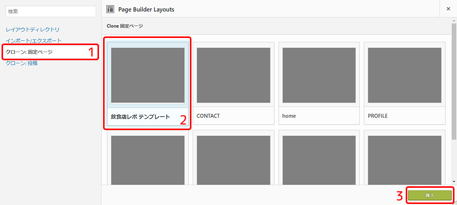 Page Builder Layouts