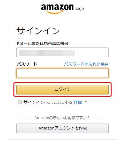 Amazonのサインイン