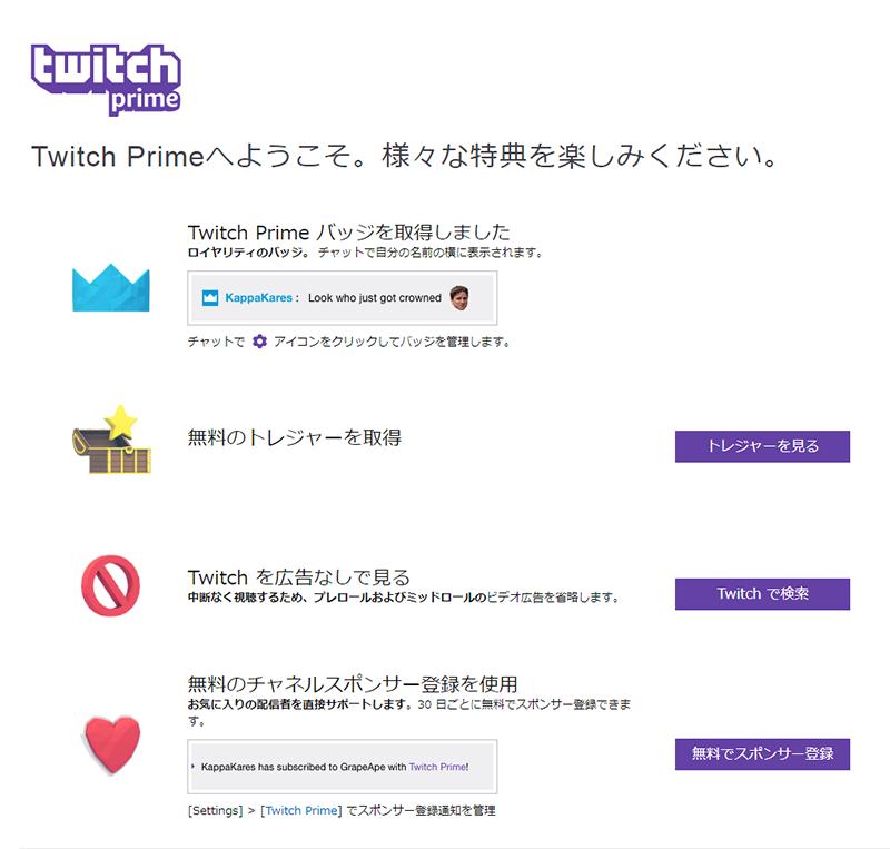 Twitch Primeへようこそ