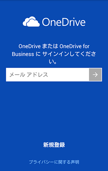 OneDriveサインイン