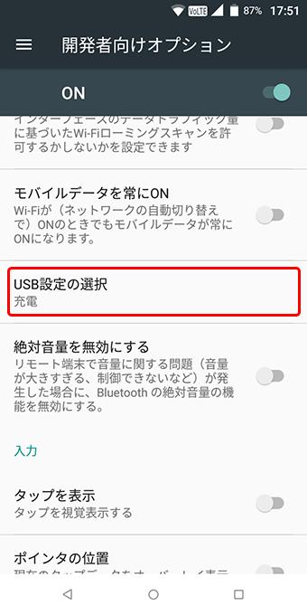 USB設定の選択