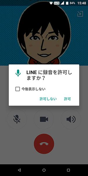 LINEに録音を許可しますか?