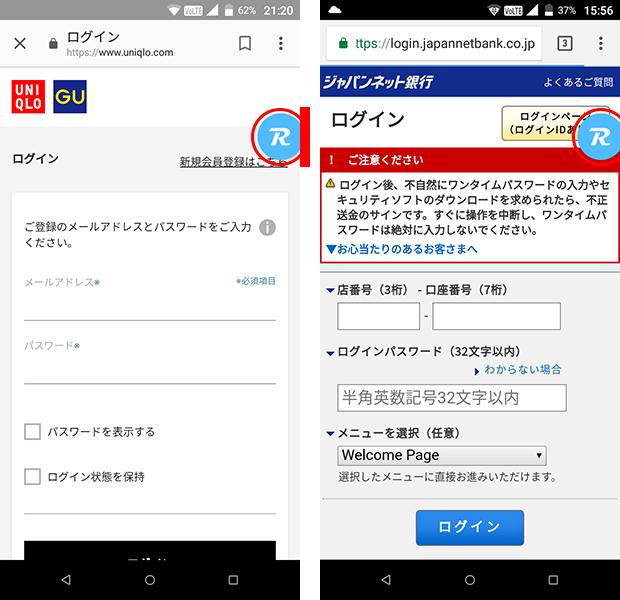 ユニクロとジャパンネット銀行