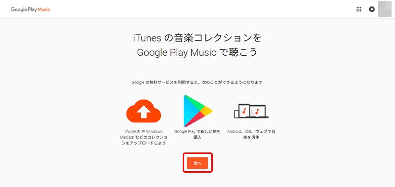 iTunesの音楽コレクションをGoogle Play Musicで聴こう