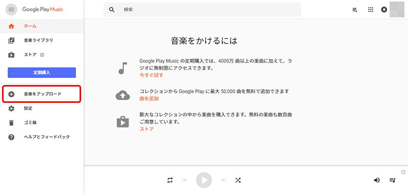 音楽をアップロード