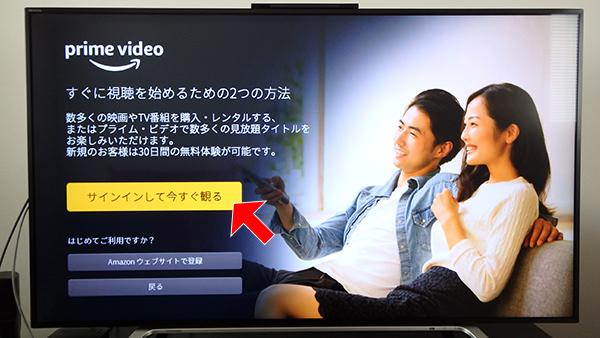 Amazon プライム テレビ 東芝