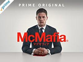 McMafia / マクマフィア シーズン1