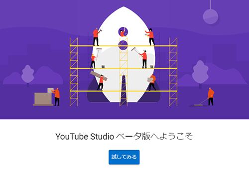 YouTube Studio ベータ版へようこそ