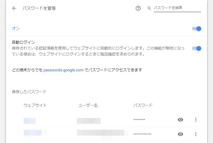 詳細設定>パスワードを管理