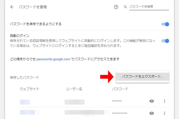 Chrome ver.66以降