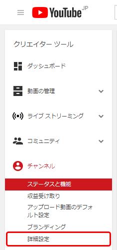 チャンネル>詳細設定