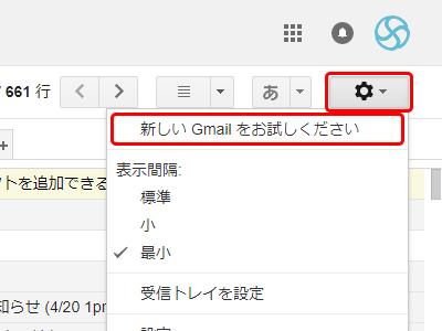 新しいGmailをお試しください