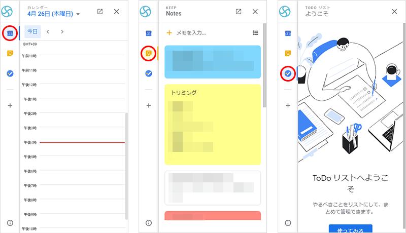 カレンダー・Google Keep・ToDo リスト