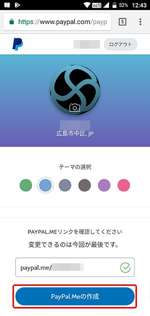 Paypal.meの作成