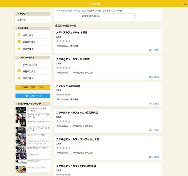 広島の検索結果