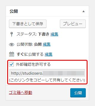 URLが表示される