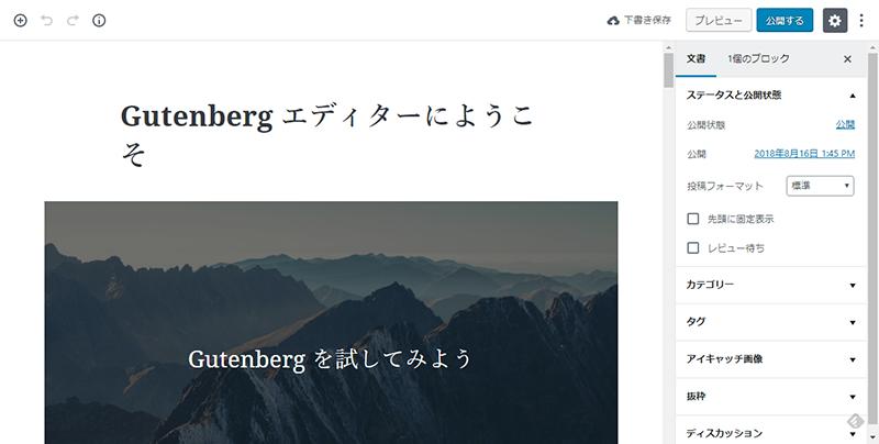 Gutenbergエディターにようこそ