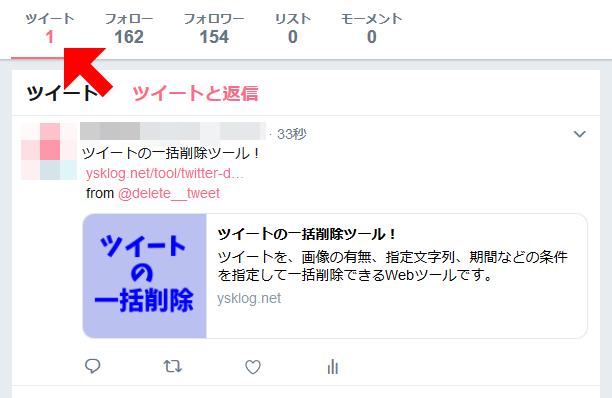 ツイート画面