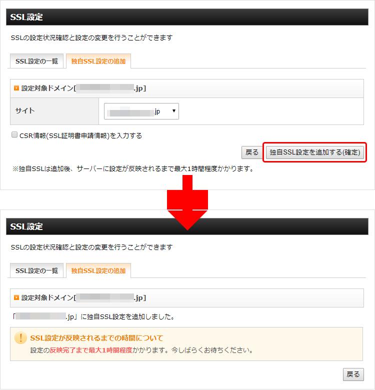 独自SSL設定を追加する(確定)