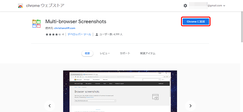 Multi-browser Screenshots