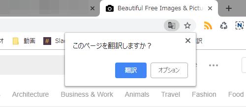 このページを翻訳しますか?