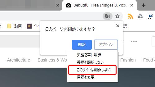 このサイトは翻訳しない