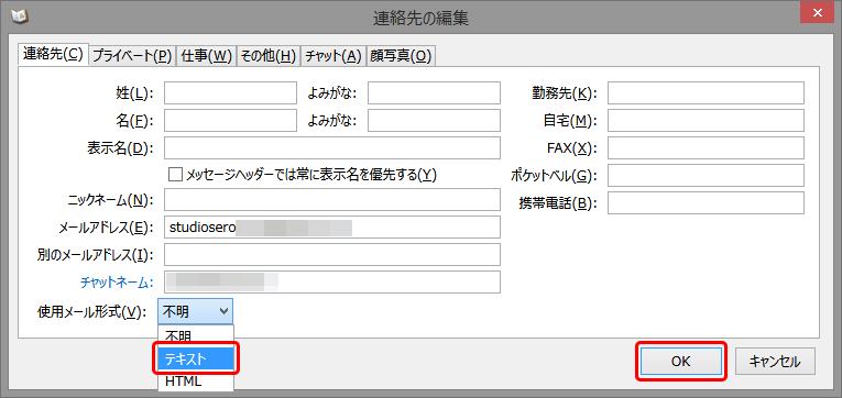 使用メール形式