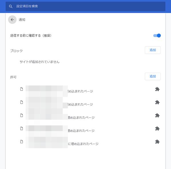 Chrome通知設定