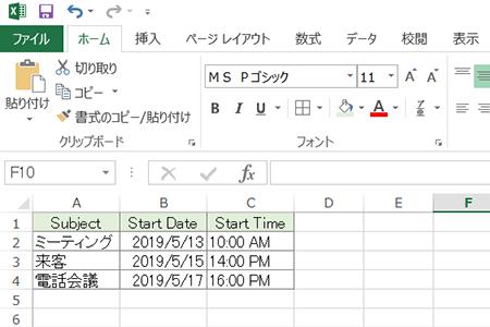 エクセルの予定表