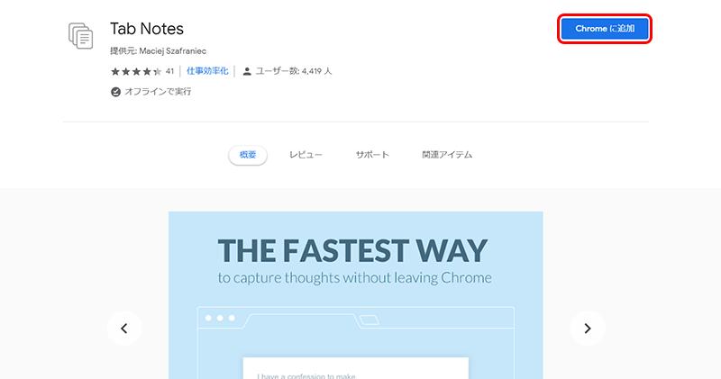 Chromeに追加