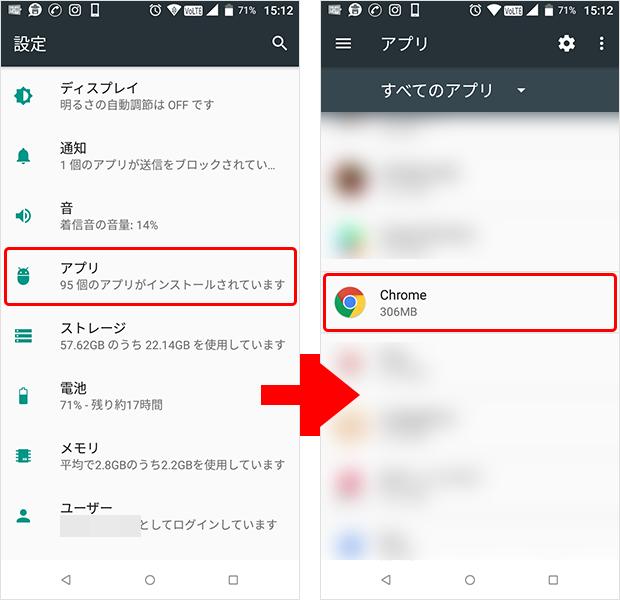 アプリ>Chrome