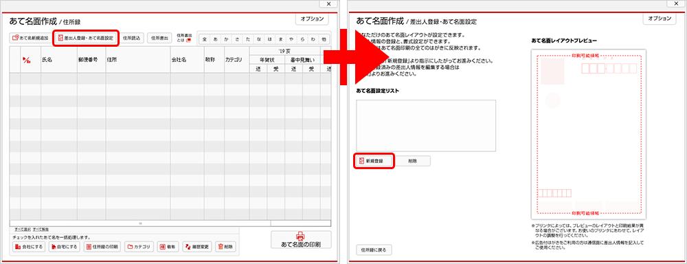 差出人登録・あて名面作成>新規登録