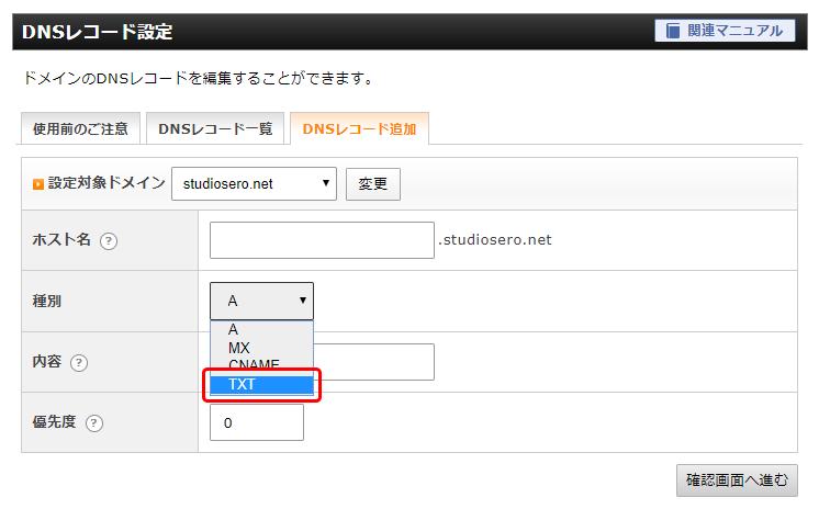 DNSレコード追加>種別