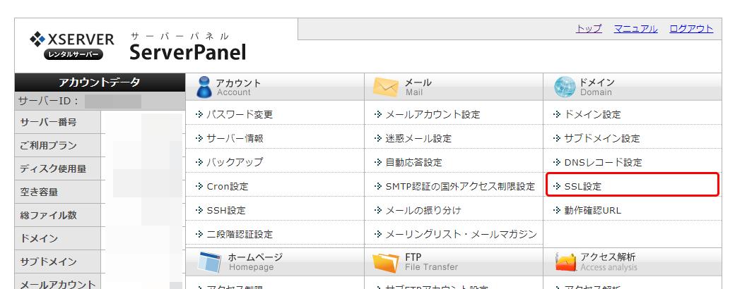ドメイン>SSL設定