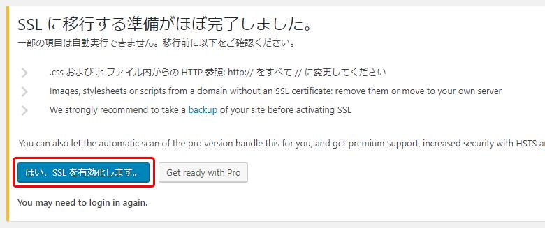 はい、SSLを有効化します