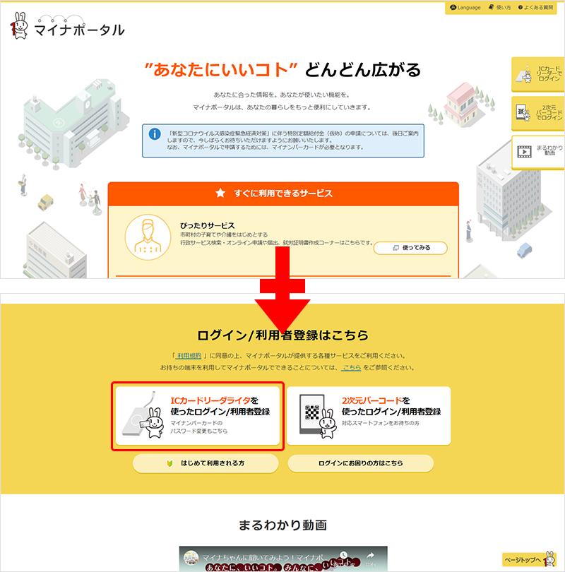 ICカードリーダライタを使ったログイン/利用者登録