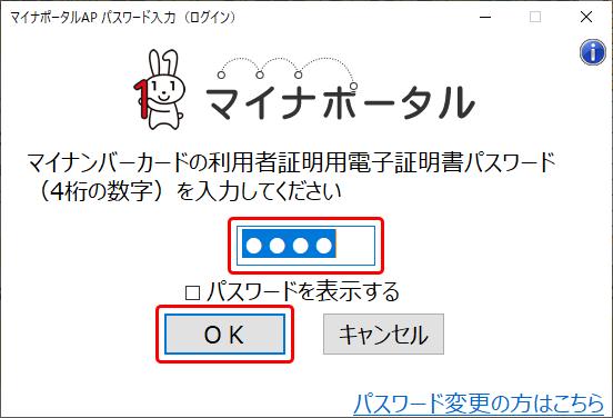 利用者証明用電子証明書パスワード