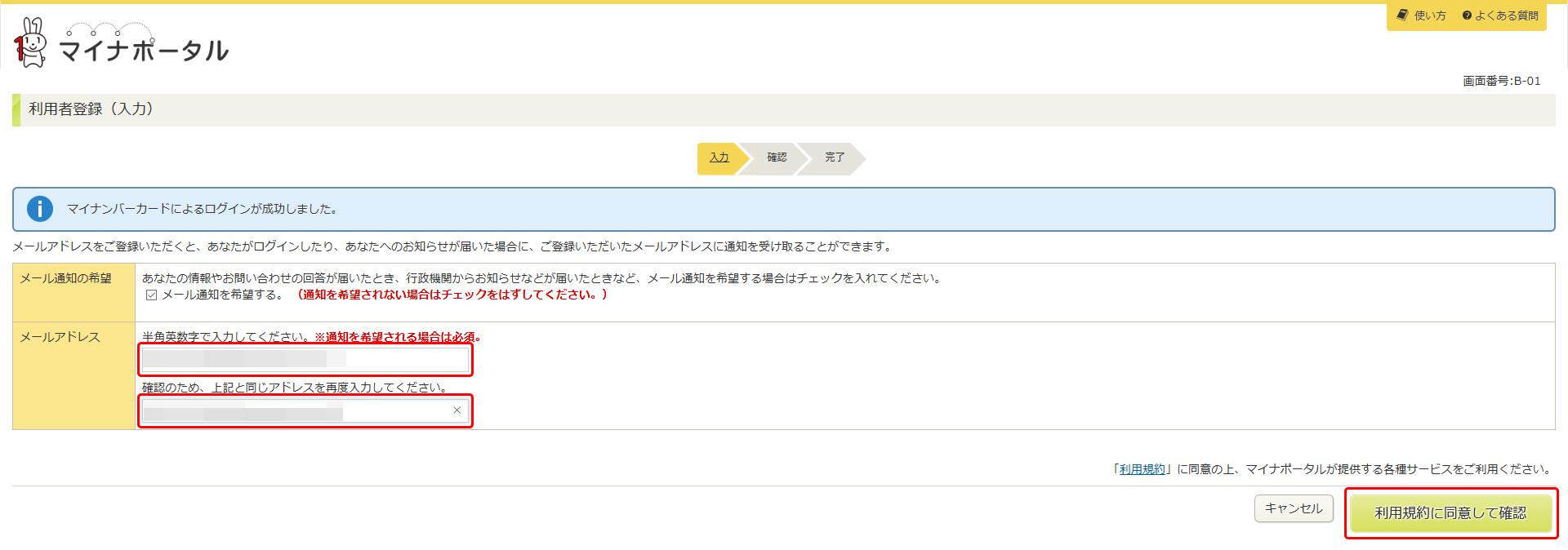利用者登録(入力)