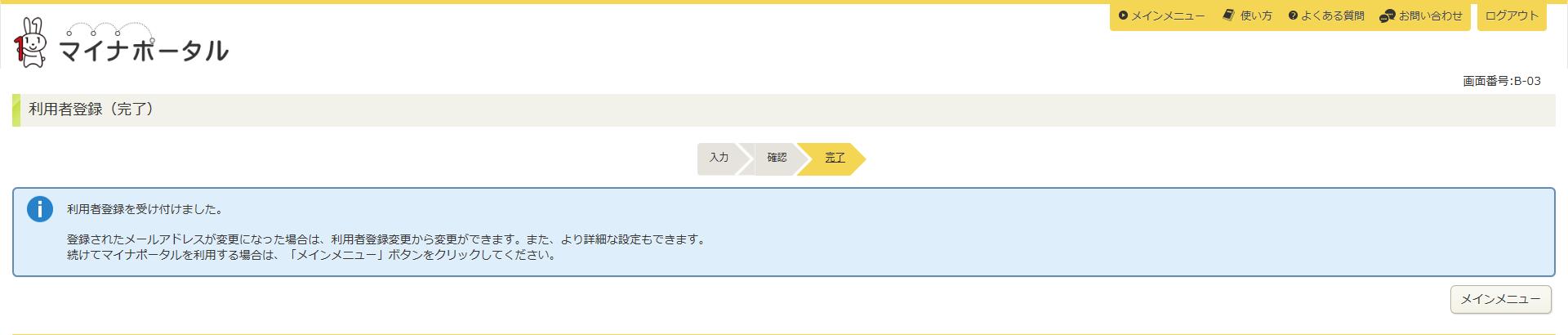 利用者登録(完了)