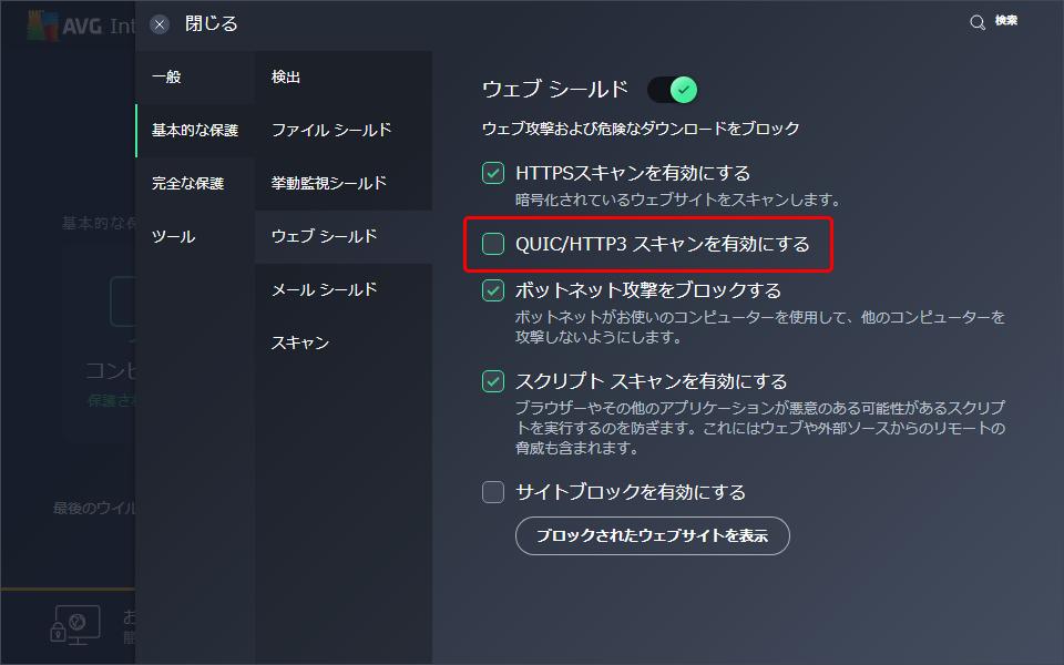 QUIC/HTTP3スキャンを無効にする